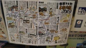 2017-12-26 Michino-Eki02.jpg