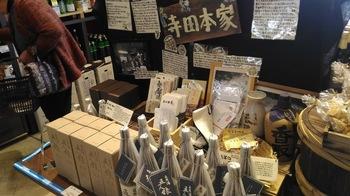 2017-12-26 Michino-Eki03.jpg
