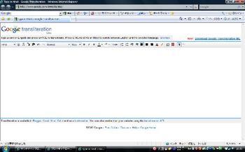 GooglTransliterate.jpg